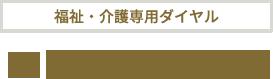 福祉・介護専用ダイヤル